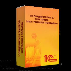 """Электронные поставки """"1С"""""""